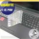 【Ezstick】技嘉 GIGABYTE P15F 系列 專用奈米銀抗菌TPU鍵盤保護膜