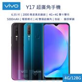 全新現貨【送皮套】VIVO Y17 6.35吋 4G/128G 高畫素前鏡頭 電競模式 雙攝超廣角 超高CP值 智慧手機
