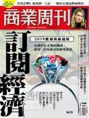 商業周刊 0919/2018 第1610期