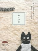 可愛貓咪造型小物飾品製作手藝集