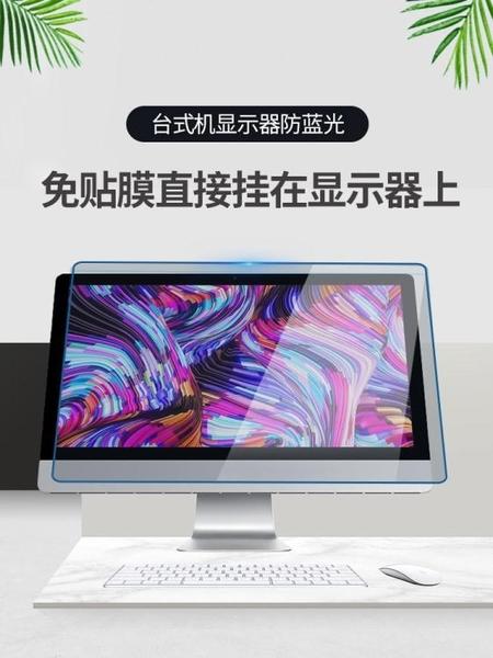 免貼臺式機電腦防藍光螢幕膜筆記本抗隔離板孕婦顯示器掛式屏(速度出貨)