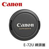 郵寄免運費$290 3C LiFe CANON E-72U 鏡頭蓋 E72U 鏡頭前蓋 適用 72mm 口徑 鏡頭 原廠公司貨