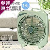 元山 14吋手提式箱扇/涼風扇/電扇YS-9849BF【免運直出】