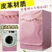 滾筒式洗衣機海爾套罩防水防曬通用小天鵝鬆下美的全自動西門子罩 【快速出貨】