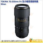 @3C 柑仔店@ TOKINA AT-X 70-200mm F4 PRO FX 全片幅望遠變焦鏡 Nikon 公司貨