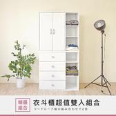 【Hopma】四抽六格組合式衣斗櫃/收納櫃/櫃子-時尚白