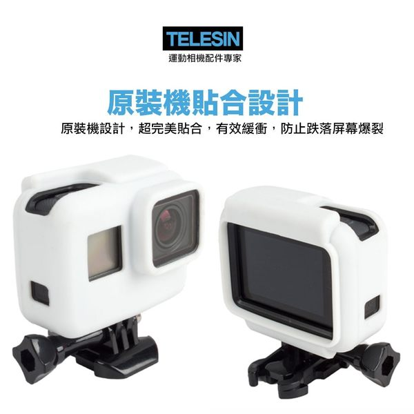 【建軍電器】TELESIN GoPro 原裝邊框 矽膠 保護套 GoPro 適用 HERO7 6 5 全系列
