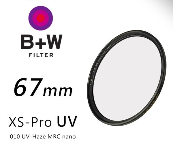 B+W XS-PRO 67mm MRC UV 高穿透高精度 奈米鍍膜超薄框 保護鏡