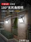 太陽能燈 太陽能戶外燈庭院花園人體感應路燈室外防水家用照明超亮LED壁燈 LX 【99免運】
