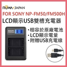 ROWA 樂華 FOR SONY NP-F550/FM50/FM500H LCD顯示 USB 雙槽充電器