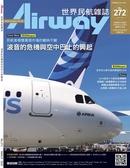 Airway 世界民航 3月號/2020 第272期