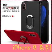 【萌萌噠】iPhone 8 / 8Plus 跨境新款 自帶車載支架功能保護殼 純色全包防摔磨砂軟殼 手機殼 手機套