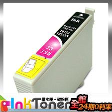 EPSON T0733N / T1054 No.73N(紅色)相容墨水匣一顆/另有T0731N/T0732N/T0733N/T0734N/適用機型多/詳見商品介紹