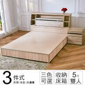 IHouse-秋田 日式收納房間組(床頭箱+床底+床邊櫃)-雙人5尺