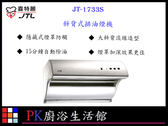 ❤PK廚浴生活館 ❤ 高雄喜特麗 JT-1733S 斜背式排油煙機 煙罩加深效果更佳