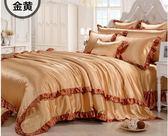 韓版夏季冰絲4四件套被套絲綢貢緞床單1.8/2.0m床上用品BS18141『樂愛居家館』