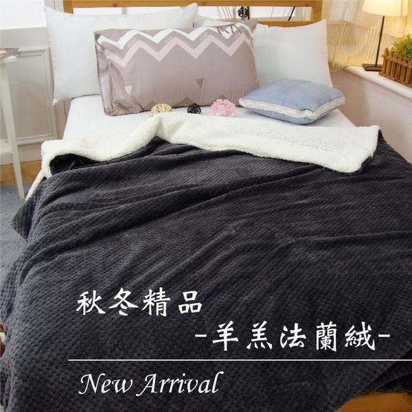 法蘭絨x羊羔絨毯 -蜂巢保暖毯-【石墨灰】立體蜂巢設計、極致保暖、懶人毯 聖誕 交換禮物