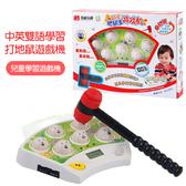 中英雙語36關打地鼠遊戲機 兒童玩具 學習玩具 雙語地鼠機 遊戲機