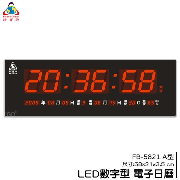 【鋒寶】FB-5821A LED電子日曆 數字型 萬年曆 電子時鐘 電子鐘 掛鐘 LED時鐘 數字鐘