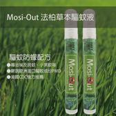 金德恩 台灣製造 法柏草本驅蚊液 (防蠓配方) 10ml 隨身瓶 二入組