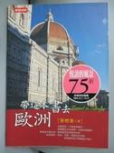 【書寶二手書T9/旅遊_LFL】帶這本書去歐洲_張榜奎