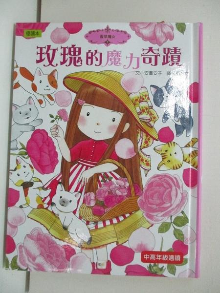 【書寶二手書T6/兒童文學_AYE】玫瑰的魔力奇蹟_安晝安子/圖文