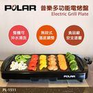 POLAR 普樂多功能電烤盤 PL-1511