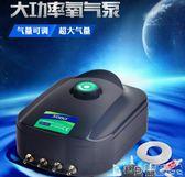 制氧機 增氧泵超靜音養魚氧氣泵魚缸增氧機打氧機小型家用制加充氧泵igo 220v 寶貝計畫