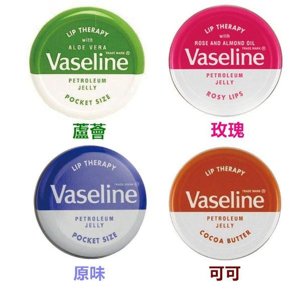 Vaseline 凡士林 護唇膏(圓罐) 20g/瓶 4種可選◆德瑞健康家◆
