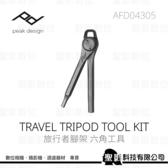 《預購 8月到貨》PEAK DESIGN 旅行者腳架六角工具 AFD04305 公司貨