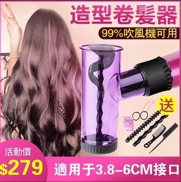 捲風罩 現貨 電吹風機魔法龍捲風捲髮神器懶人吹大波浪捲風罩自動捲髮筒捲髮器