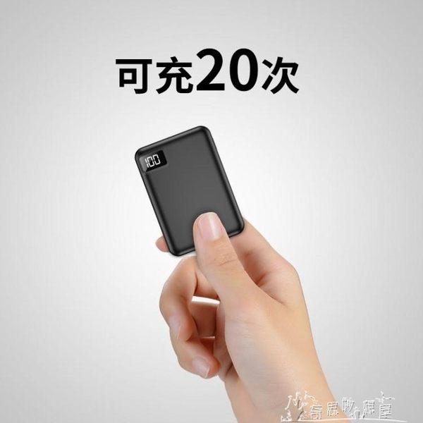 20000M行動電源迷你便攜小米超薄小巧型蘋果大容量專用  奇思妙想屋