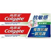 高露潔抗敏感牙膏有效抗敏組