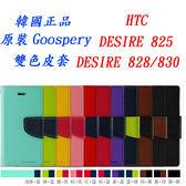 88柑仔店---韓國Goospery HTC Desire 825手機保護套外殼皮套韓國正品雙色翻蓋插卡