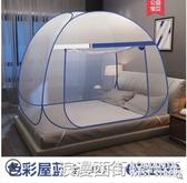蒙古包免安裝可折疊蚊帳1.8m床雙人家用1.5m學生宿舍1M1.2米紋賬 浪漫西街