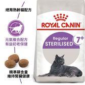*KING WANG*法國皇家 S36+7《絕育熟齡貓7歲以上》專用貓飼料-1.5kg