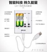 充電電池5號7號通用USB充電器套裝五號七號1300毫安培時6節 千千女鞋