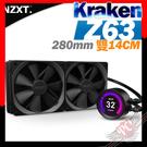 [PC PARTY] 恩傑 NZXT KRAKEN Z63 海妖皇液晶頂級水冷 280mm一體式水冷散熱器