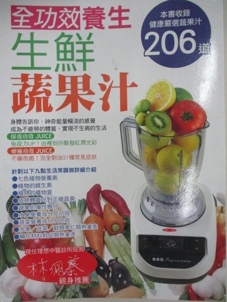 【書寶二手書T7/養生_D7W】全功效養生生鮮蔬果汁_姚桂英、郭樺蓁