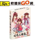 【軟體採Go網】PCGAME【宇峻奧汀】幻想三國誌3 普及版