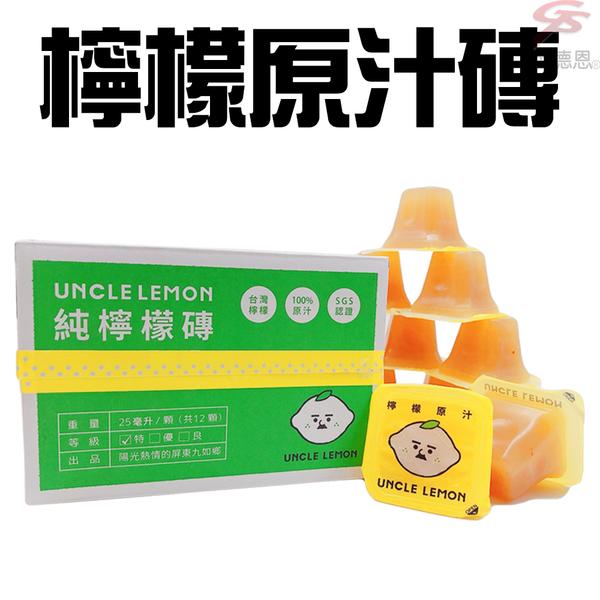 金德恩 台灣製造 檸檬原汁磚(12入/盒)/沖泡/冷飲/熱飲/青檸