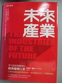 【書寶二手書T7/社會_CT2】未來產業_亞歷克.羅斯