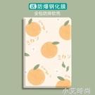 小清新彩繪橘子iPad Pro保護套11寸2020新款蘋果10.2平板電腦10.5硅膠9.7英寸 小艾新品