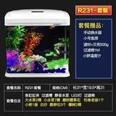 魚缸水族箱 玻璃免換水魚缸生態創意小型迷你桌面懶人造景金魚缸 年底清倉8折