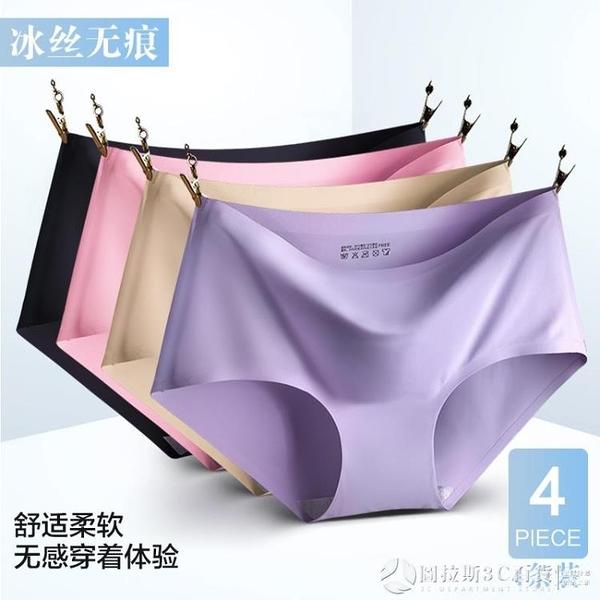 4條裝自選性感無痕大碼冰絲內褲女一片式純色舒適透氣棉檔三角褲 圖拉斯3C百貨