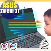 【EZstick抗藍光】ASUS TAICHI 31 太極 (滿版) 防藍光護眼螢幕貼 靜電吸附