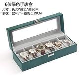 手錶收藏盒 首飾盒皮革簡約手錶展示盒家用手錶盒手錬收藏盒【八折搶購】
