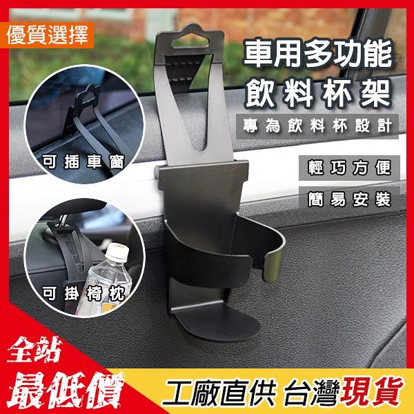 車用水杯架 汽車飲料架 茶杯架 水杯置物架 掛式多功能水杯架【B564】【熊大碗福利社】