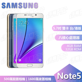 破盤 庫存福利品 保固一年 Samsung note5  雙卡32g 粉/銀 免運 特價:6650元