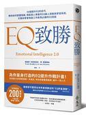 EQ致勝:66個提升EQ的技巧,教你如何掌握情緒,搭配個人專屬的EQ線上測驗與學習系..